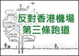 banner_thirdrunway環保團體看機場第三條跑道