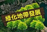 綠化地發展資訊