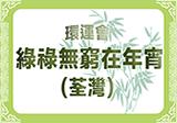 環境運動委員會 綠祿無窮在年宵(荃灣)