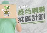 green-shopping-online-banner